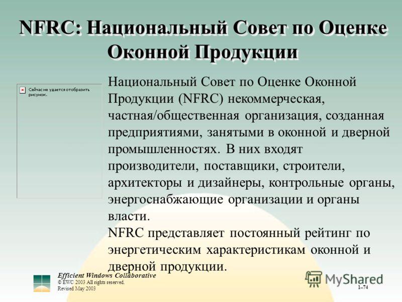 Efficient Windows Collaborative © EWC 2003 All rights reserved. Revised May 2003 1–74 NFRC: Национальный Совет по Оценке Оконной Продукции Национальный Совет по Оценке Оконной Продукции (NFRC) некоммерческая, частная/общественная организация, созданн