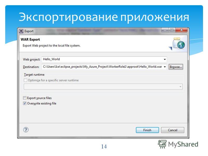 Экспортирование приложения 14