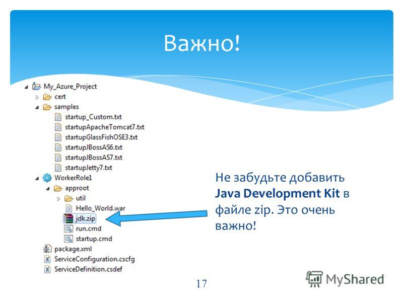 Важно! Не забудьте добавить Java Development Kit в файле zip. Это очень важно! 17