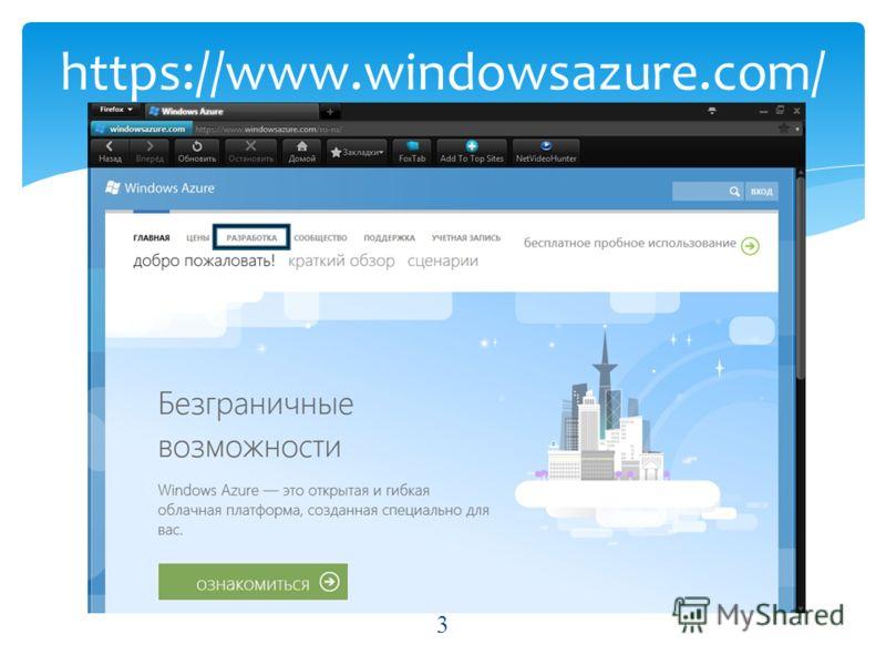 https://www.windowsazure.com/ 3