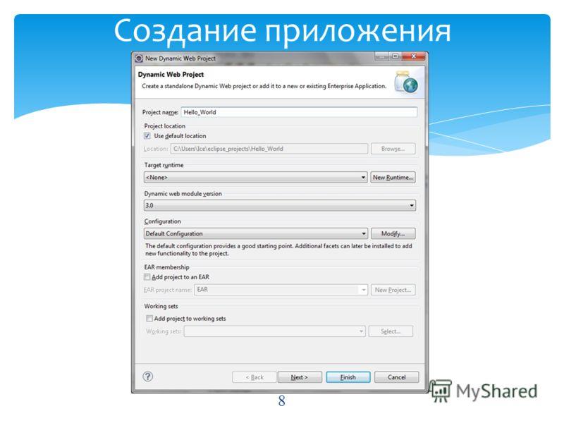 Создание приложения 8