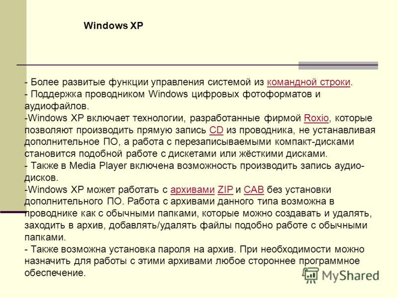 - Более развитые функции управления системой из командной строки.командной строки - Поддержка проводником Windows цифровых фотоформатов и аудиофайлов. -Windows XP включает технологии, разработанные фирмой Roxio, которые позволяют производить прямую з