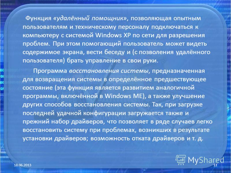 Функция «удалённый помощник», позволяющая опытным пользователям и техническому персоналу подключаться к компьютеру с системой Windows XP по сети для разрешения проблем. При этом помогающий пользователь может видеть содержимое экрана, вести беседу и (