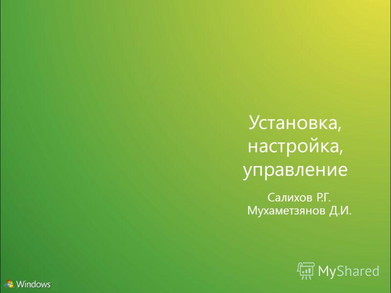 Установка, настройка, управление Салихов Р.Г. Мухаметзянов Д.И.