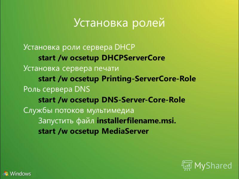 Установка ролей Установка роли сервера DHCP start /w ocsetup DHCPServerCore Установка сервера печати start /w ocsetup Printing-ServerCore-Role Роль сервера DNS start /w ocsetup DNS-Server-Core-Role Службы потоков мультимедиа Запустить файл installerf