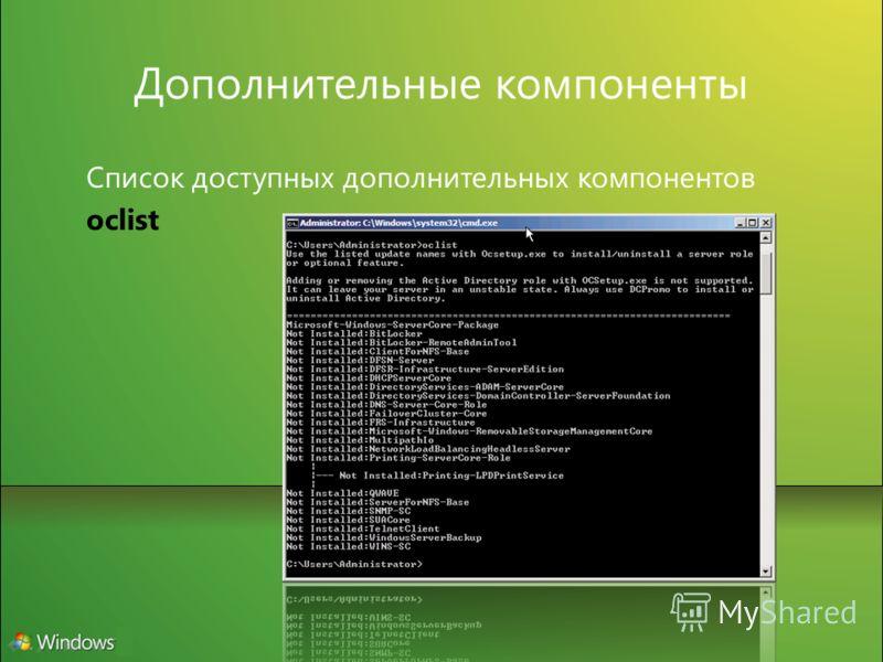 Дополнительные компоненты Список доступных дополнительных компонентов oclist