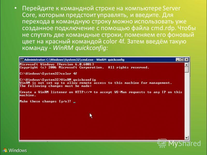 Перейдите к командной строке на компьютере Server Core, которым предстоит управлять, и введите. Для перехода в командную строку можно использовать уже созданное подключение с помощью файла cmd.rdp. Чтобы не спутать две командные строки, поменяем его