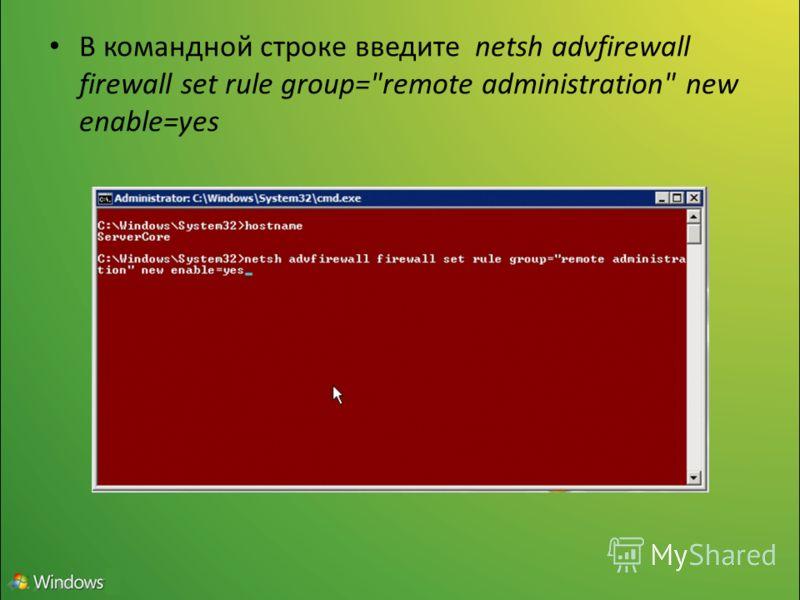 В командной строке введите netsh advfirewall firewall set rule group=remote administration new enable=yes