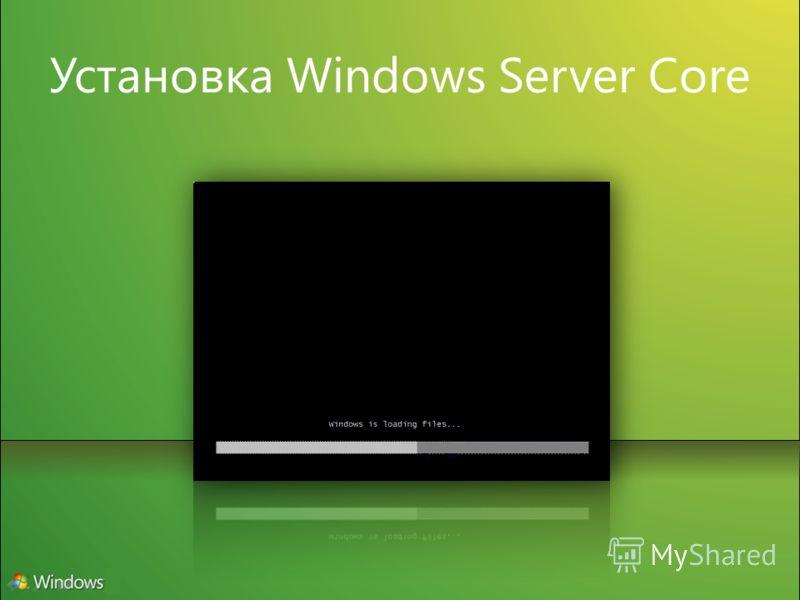 Установка Windows Server Core