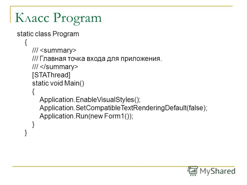 Класс Program static class Program { /// /// Главная точка входа для приложения. /// [STAThread] static void Main() { Application.EnableVisualStyles(); Application.SetCompatibleTextRenderingDefault(false); Application.Run(new Form1()); }