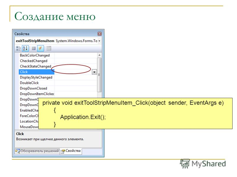Создание меню private void exitToolStripMenuItem_Click(object sender, EventArgs e) { Application.Exit(); }