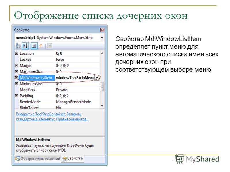 Отображение списка дочерних окон Свойство MdiWindowListItem определяет пункт меню для автоматического списка имен всех дочерних окон при соответствующем выборе меню