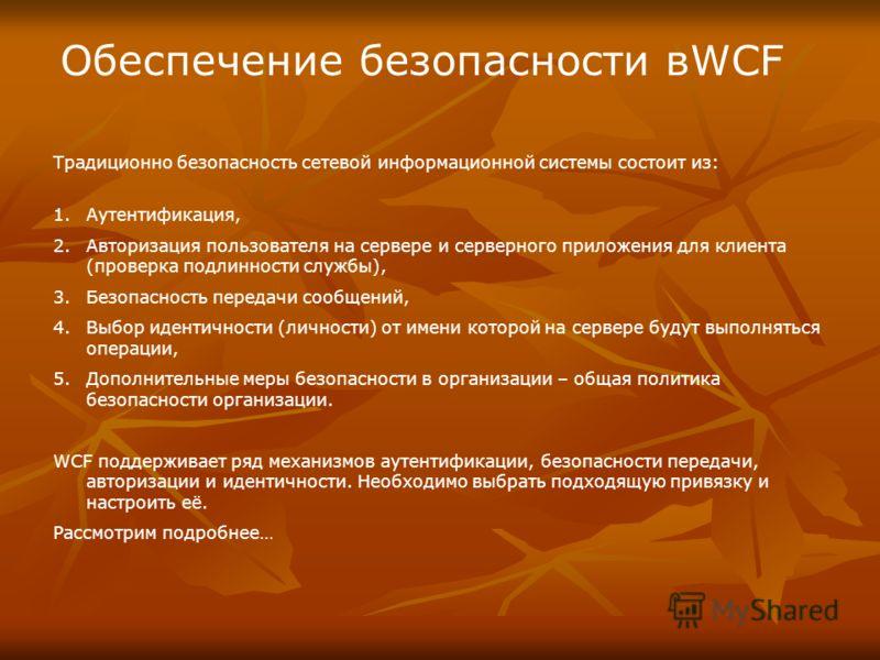 Обеспечение безопасности вwcf