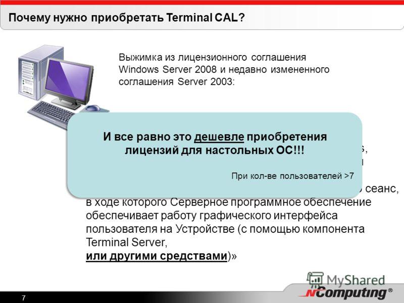 7 Почему нужно приобретать Terminal CAL? Выжимка из лицензионного соглашения Windows Server 2008 и недавно измененного соглашения Server 2003: «Если вы планируете использовать Сеансы Windows, то помимо Клиентской лицензии Windows требуется Клиентская