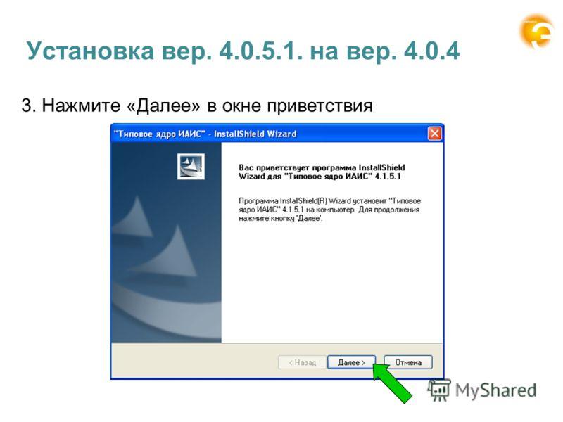 Установка вер. 4.0.5.1. на вер. 4.0.4 3. Нажмите «Далее» в окне приветствия