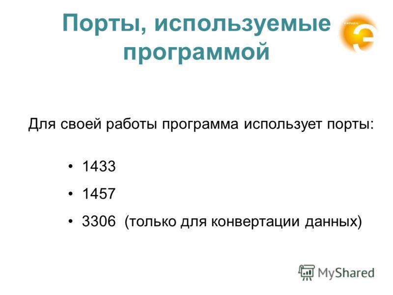 Порты, используемые программой Для своей работы программа использует порты: 1433 1457 3306 (только для конвертации данных)