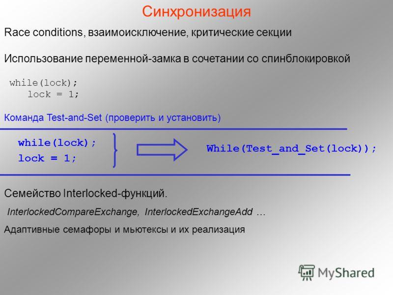 Синхронизация Race conditions, взаимоисключение, критические секции Использование переменной-замка в сочетании со спинблокировкой while(lock); lock = 1; Команда Test-and-Set (проверить и установить) while(lock); lock = 1; While(Test_and_Set(lock)); С