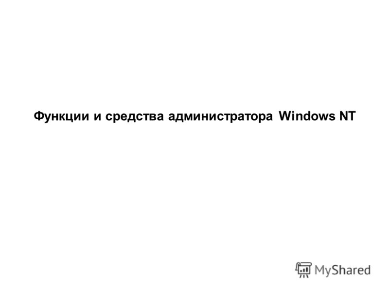 Функции и средства администратора Windows NT