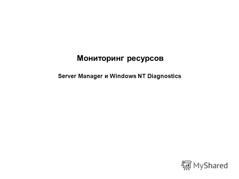 Мониторинг ресурсов Server Manager и Windows NT Diagnostics