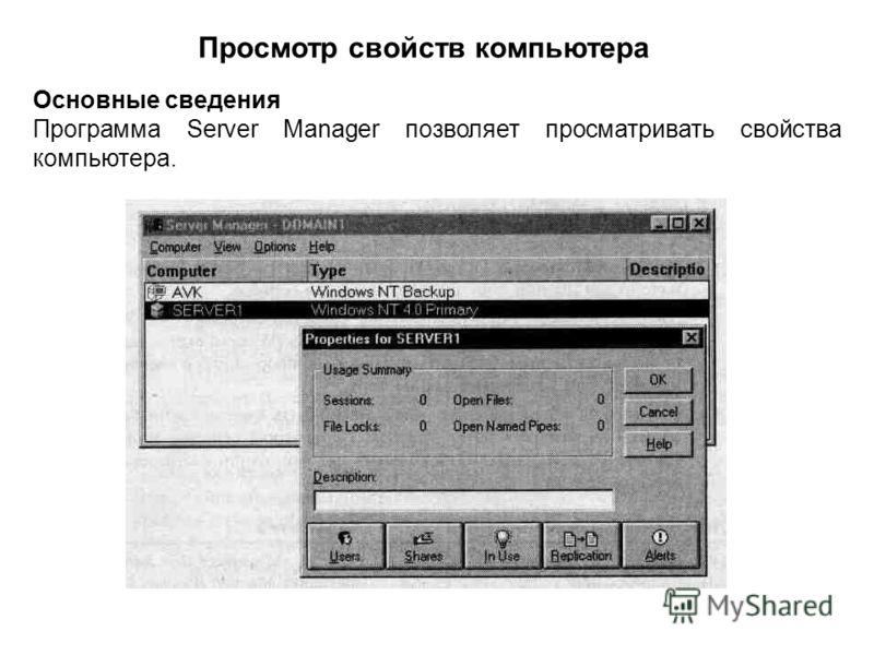 Просмотр свойств компьютера Основные сведения Программа Server Manager позволяет просматривать свойства компьютера.