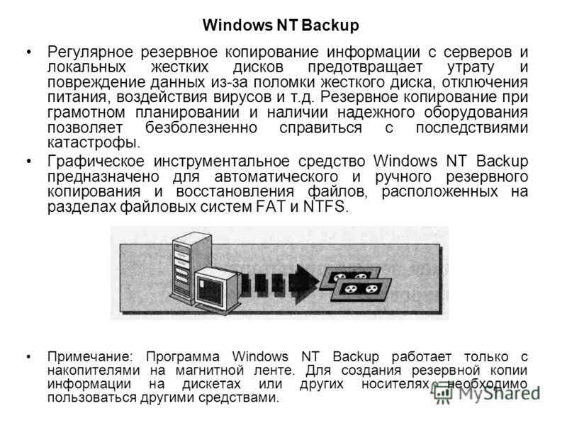 Windows NT Backup Регулярное резервное копирование информации с серверов и локальных жестких дисков предотвращает утрату и повреждение данных из-за поломки жесткого диска, отключения питания, воздействия вирусов и т.д. Резервное копирование при грамо