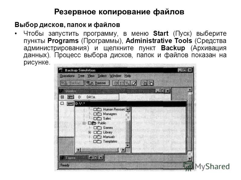 Резервное копирование файлов Выбор дисков, папок и файлов Чтобы запустить программу, в меню Start (Пуск) выберите пункты Programs (Программы), Administrative Tools (Средства администрирования) и щелкните пункт Backup (Архивация данных). Процесс выбор