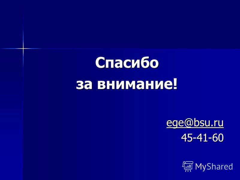 Спасибо за внимание! ege@bsu.ru 45-41-60