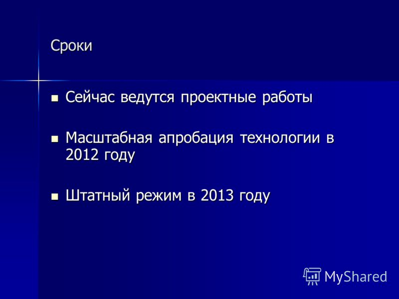 Сроки Сейчас ведутся проектные работы Сейчас ведутся проектные работы Масштабная апробация технологии в 2012 году Масштабная апробация технологии в 2012 году Штатный режим в 2013 году Штатный режим в 2013 году