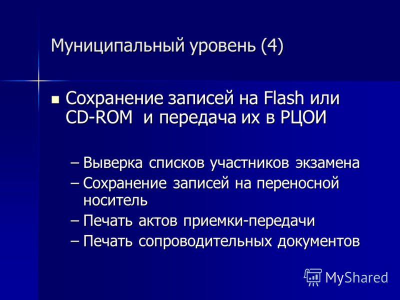 Муниципальный уровень (4) Сохранение записей на Flash или CD-ROM и передача их в РЦОИ Сохранение записей на Flash или CD-ROM и передача их в РЦОИ –Выверка списков участников экзамена –Сохранение записей на переносной носитель –Печать актов приемки-пе
