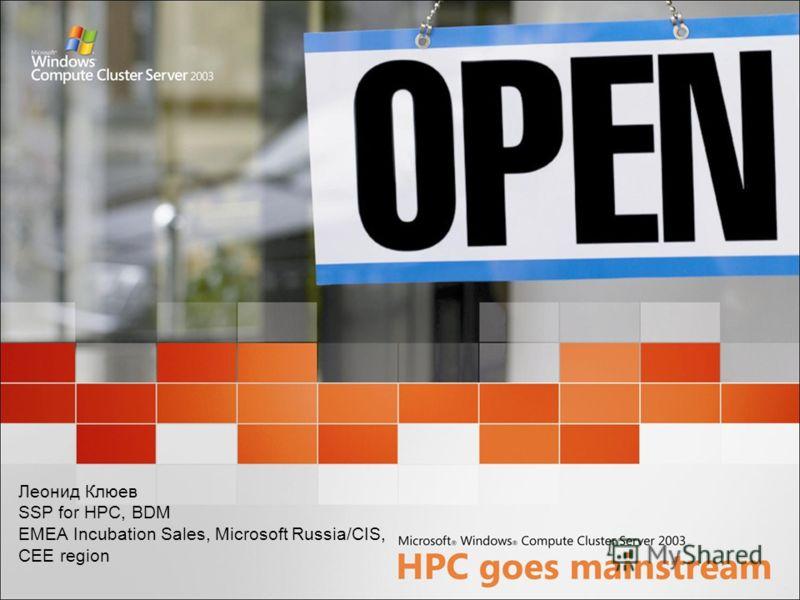 Леонид Клюев SSP for HPC, BDM EMEA Incubation Sales, Microsoft Russia/CIS, CEE region