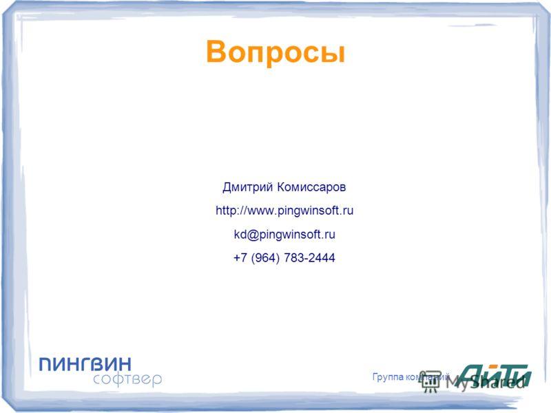 Группа компаний Вопросы Дмитрий Комиссаров http://www.pingwinsoft.ru kd@pingwinsoft.ru +7 (964) 783-2444