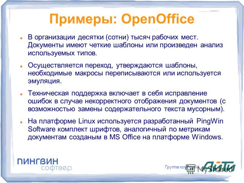 Группа компаний Примеры: OpenOffice В организации десятки (сотни) тысяч рабочих мест. Документы имеют четкие шаблоны или произведен анализ используемых типов. Осуществляется переход, утверждаются шаблоны, необходимые макросы переписываются или исполь