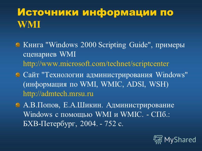 Источники информации по WMI Книга