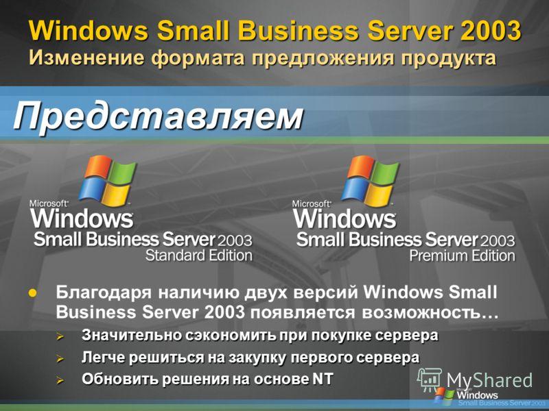 Windows Small Business Server 2003 Изменение формата предложения продукта Благодаря наличию двух версий Windows Small Business Server 2003 появляется возможность… Значительно сэкономить при покупке сервера Значительно сэкономить при покупке сервера Л