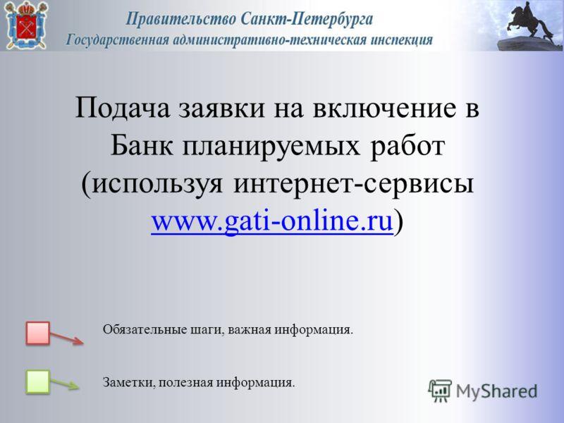 Заметки, полезная информация. Обязательные шаги, важная информация. Подача заявки на включение в Банк планируемых работ (используя интернет-сервисы www.gati-online.ruwww.gati-online.ru)