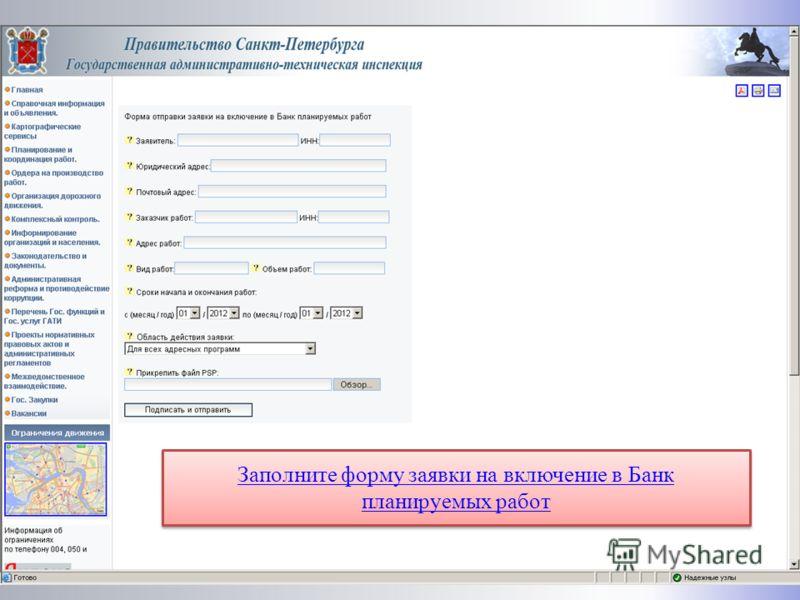 Заполните форму заявки на включение в Банк планируемых работ
