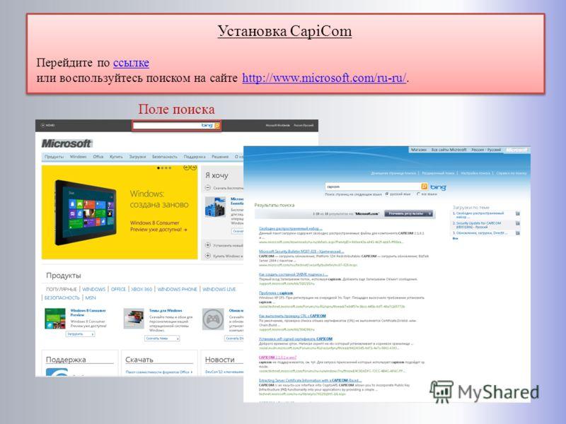 Установка CapiCom Перейдите по ссылкессылке или воспользуйтесь поиском на сайте http://www.microsoft.com/ru-ru/.http://www.microsoft.com/ru-ru/ Поле поиска