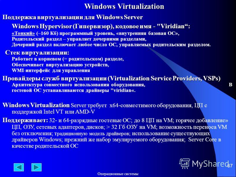 Операционные системы 67 Windows Virtualization Поддержка виртуализации для Windows Server Windows Hypervisor (Гипервизор), кодовое имя -