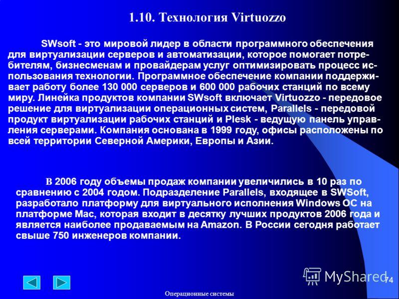 Операционные системы 74 В 2006 году объемы продаж компании увеличились в 10 раз по сравнению с 2004 годом. Подразделение Parallels, входящее в SWSoft, разработало платформу для виртуального исполнения Windows OC на платформе Mac, которая входит в дес