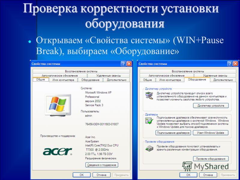 Проверка корректности установки оборудования Открываем «Свойства системы» (WIN+Pause Break), выбираем «Оборудование»