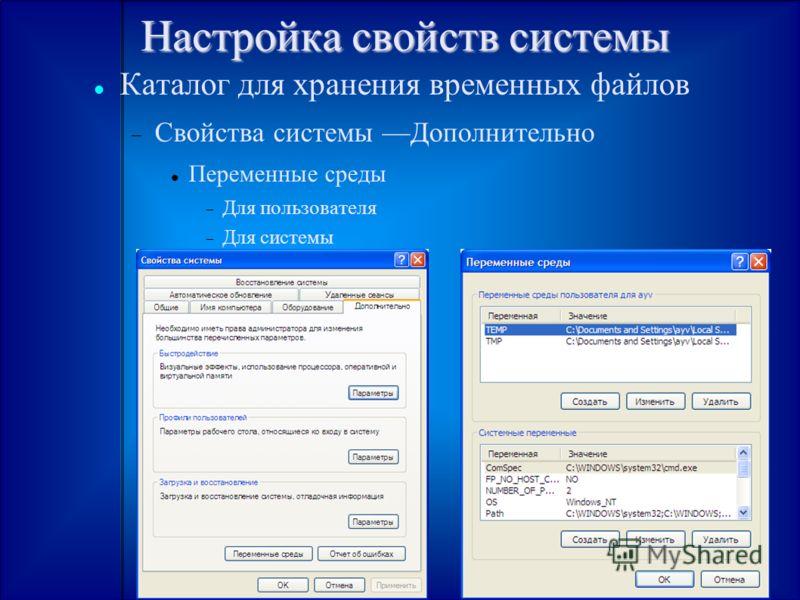 Настройка свойств системы Каталог для хранения временных файлов Свойства системы Дополнительно Переменные среды Для пользователя Для системы