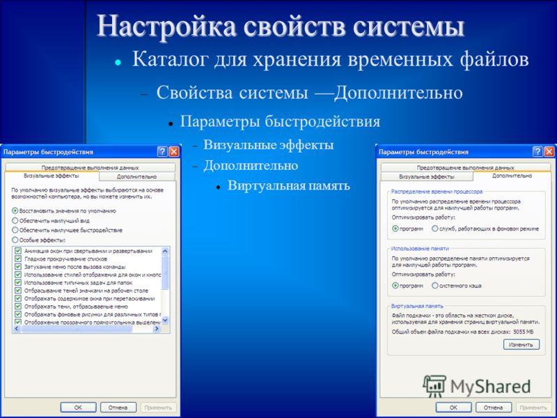 Настройка свойств системы Каталог для хранения временных файлов Свойства системы Дополнительно Параметры быстродействия Визуальные эффекты Дополнительно Виртуальная память