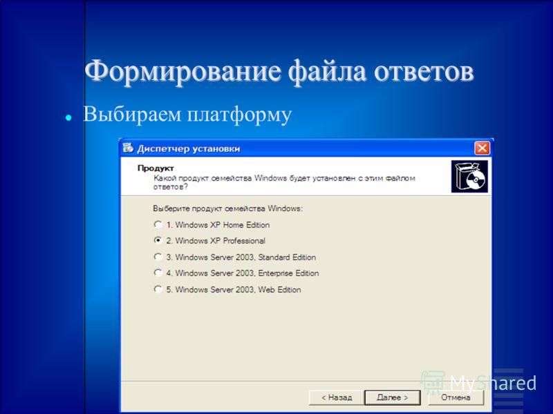 Формирование файла ответов Выбираем платформу