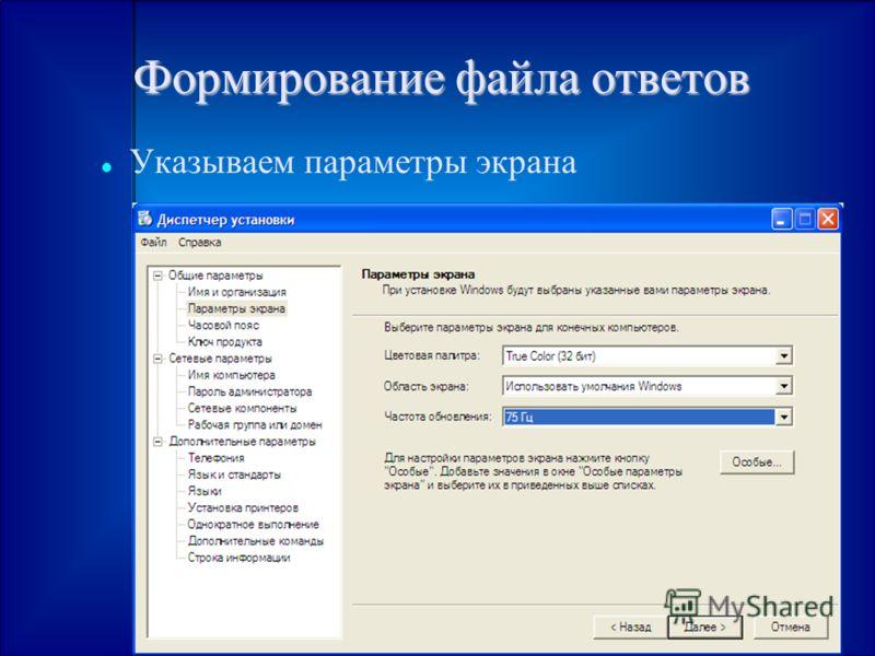Формирование файла ответов Указываем параметры экрана