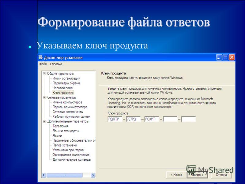 Формирование файла ответов Указываем ключ продукта