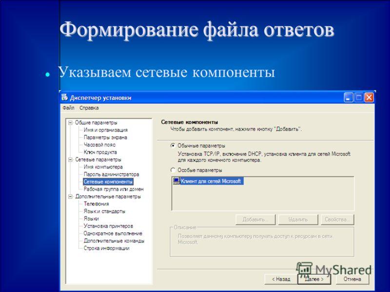 Формирование файла ответов Указываем сетевые компоненты