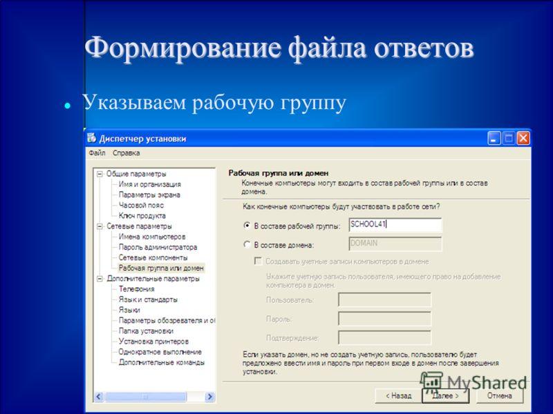 Формирование файла ответов Указываем рабочую группу
