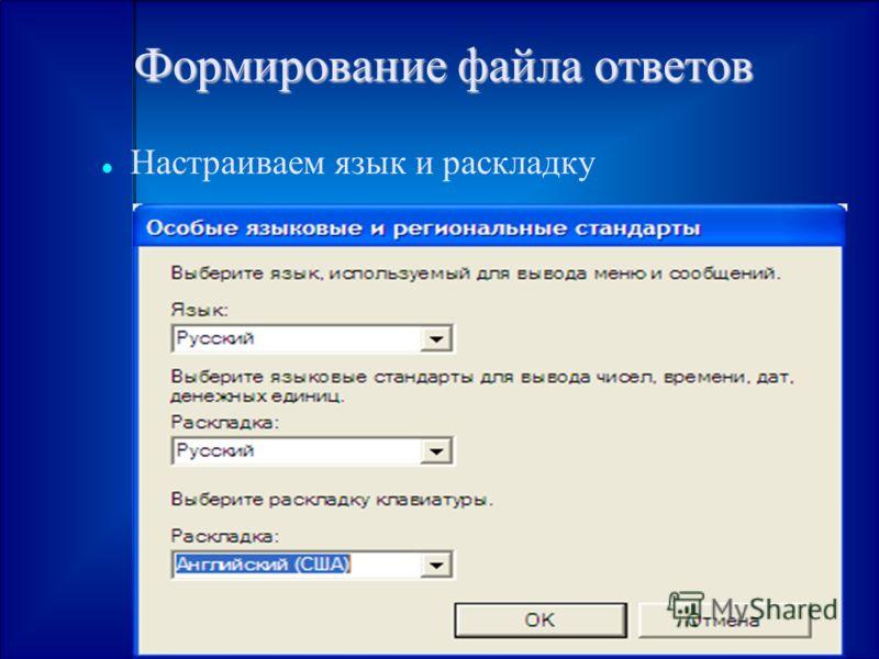 Формирование файла ответов Настраиваем язык и раскладку