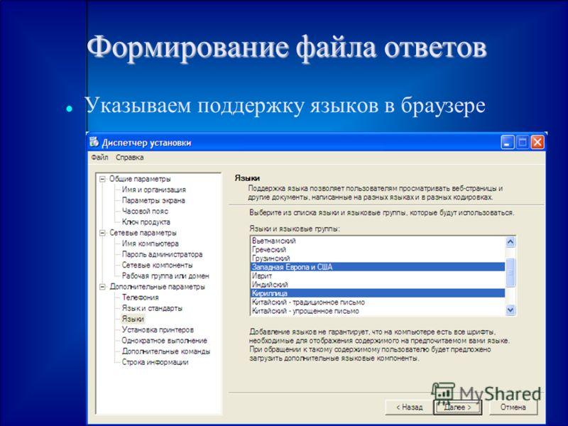 Формирование файла ответов Указываем поддержку языков в браузере