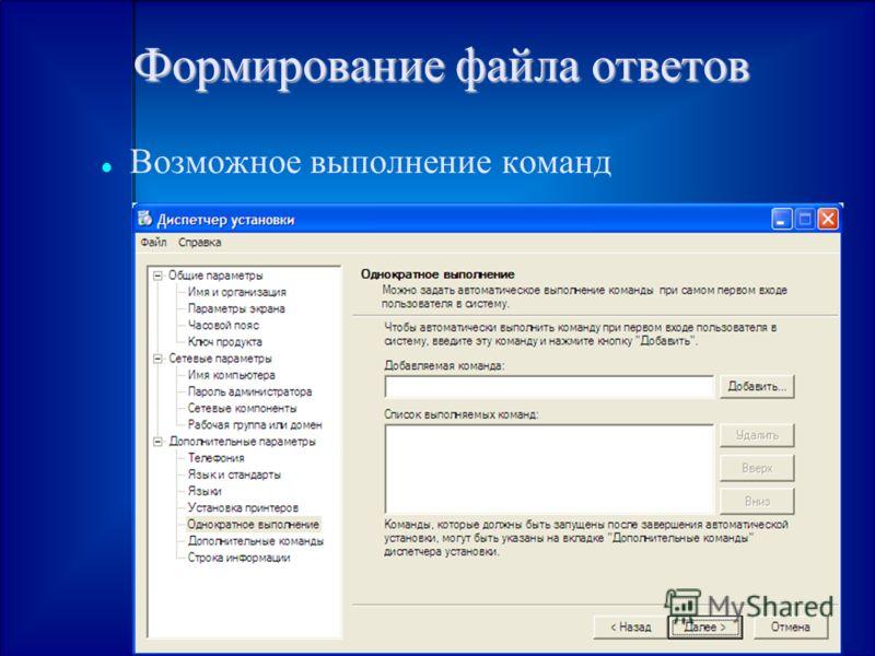 Формирование файла ответов Возможное выполнение команд